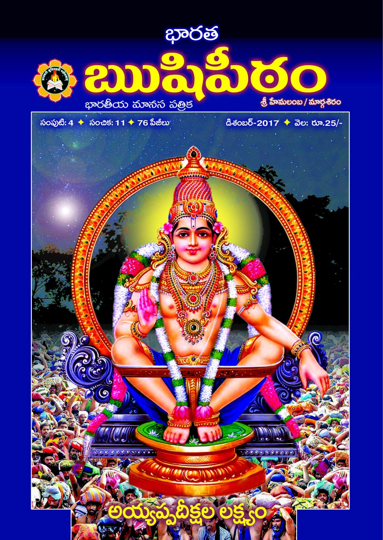 e-Magazine Subscription